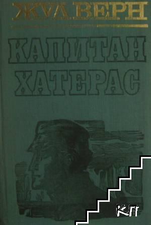 Капитан Хатерас