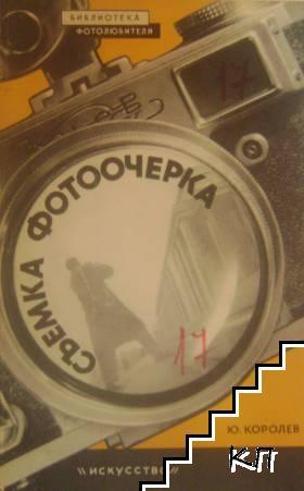 Съемка фотоочерка
