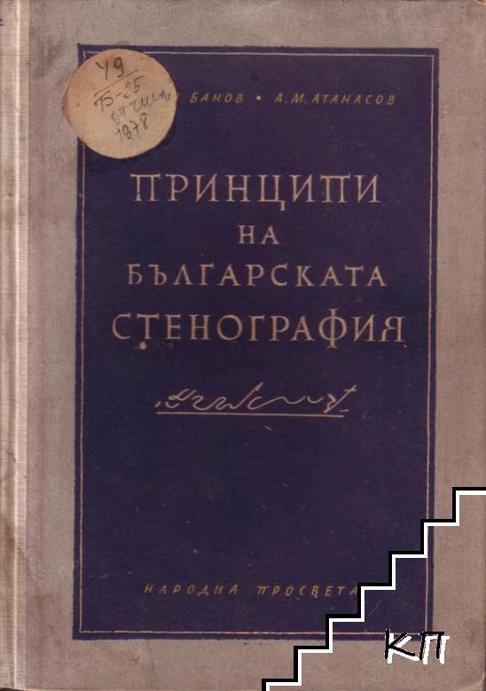 Принципи на българската стенография и основни моменти в нейното развитие