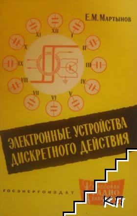 Электронные устройства дискретного действия