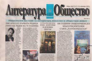 Литература и общество. Бр. 5-6 / 2010