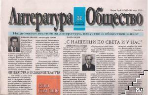 Литература и общество. Бр. 1-2 / 2011