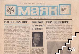 Маяк. Бр. 25 / 1984