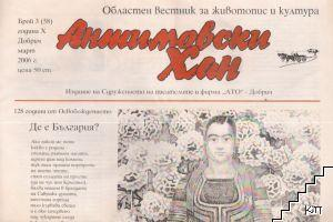 Антимовски хан. Бр. 3 / 2006