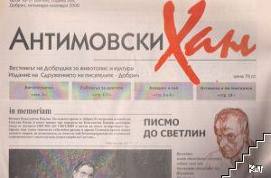Антимовски хан. Бр. 10-11 / 2008