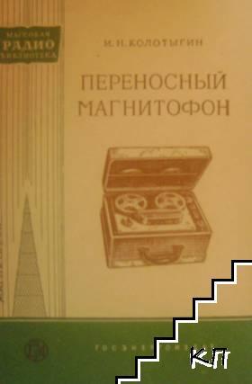 Переносный магнитофон