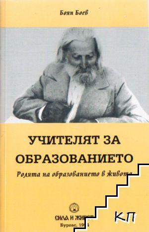Учителят за образованието