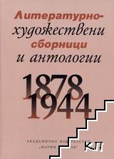 Литературно-художествени сборници и антологии 1878-1944