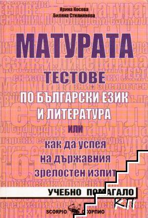 Матурата. Тестове по български език и литература или как да успея на държавния зрелостен изпит