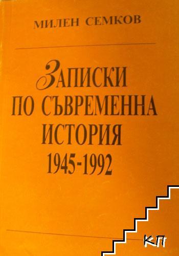 Записки по съвременна история