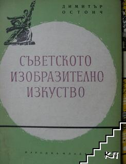 Съветското изобразително изкуство