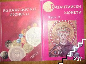 Византийски монети. Част 1-2