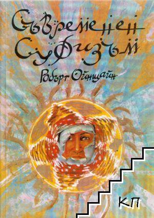 Съвременен суфизъм
