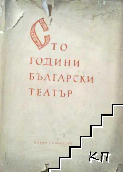 Сто години български театър