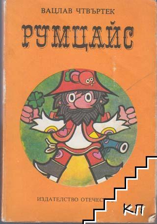Румцайс