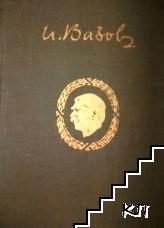 Събрани съчинения в двадесет тома. Том 6: Разкази