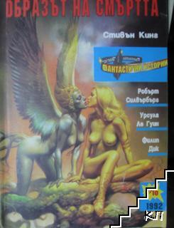 Фантастични истории. Бр. 9-10 / 1992
