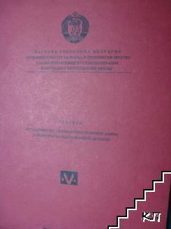 Сборник от таблици със стандартно-справочни данни в областта на йонизиращите лъчения