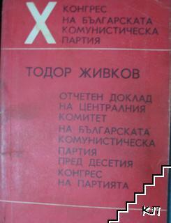 Отчетен доклад на ЦК на БКП