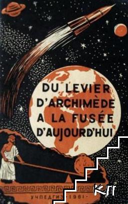 Du Levier D'Archimède a la Fusee D`Aujourd`Hui