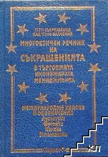 Многоезичен речник на съкращенията в търговията, икономиката, мениджмънта