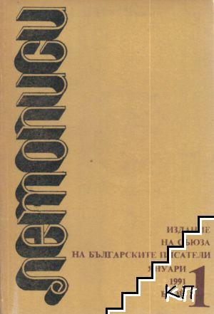 Летописи. Бр. 1-9, 11-12 / 1991