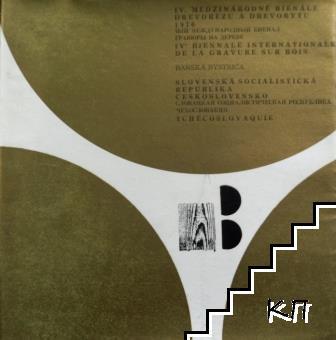 ІV. Medzinanarodne bienale drevorezu a drevorytu '76 / 4-ый международный биенал гравюры на дереве