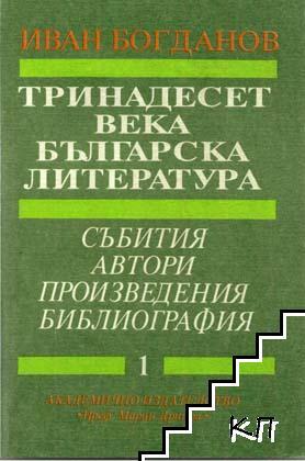 Тринадесет века българска литература. Част 1