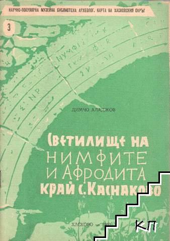 Светилища на нимфите и Афродита край с. Каснаково