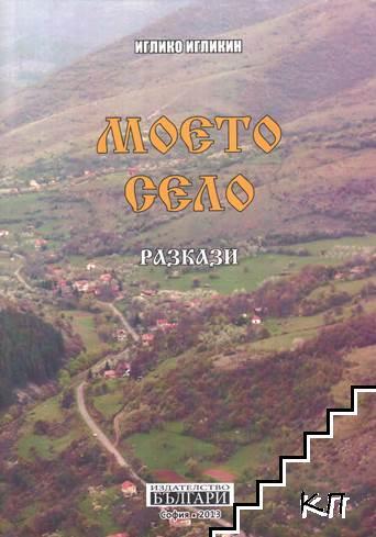 Моето село