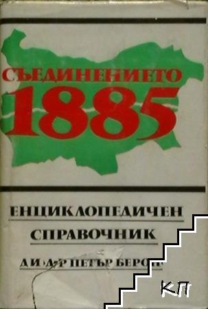 Съединението 1885