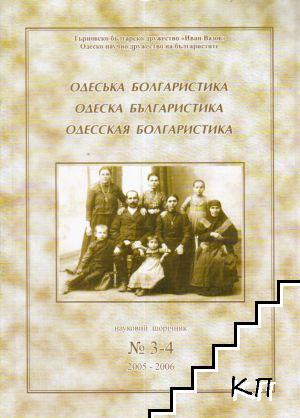 Одеська болгаристика / Одеска българистика / Одесская болгаристика. Бр. 3-4 / 2005-2006