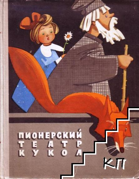 Пионерский театр кукол