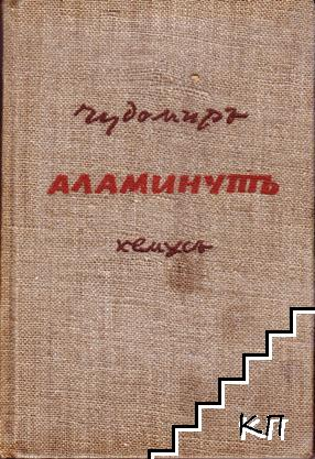 Аламинутъ. Книга 3