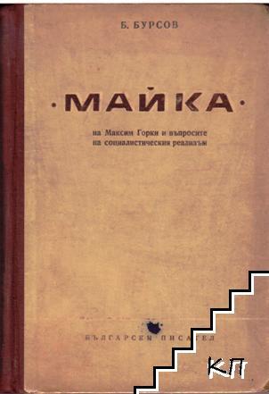 """""""Майка"""" на Максим Горки и въпросите на социалистическия реализъм"""