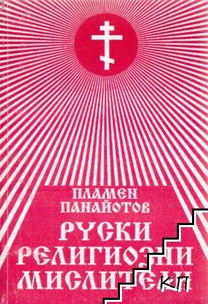 Руски религиозни мислители