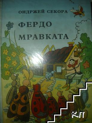 Фердо Мравката