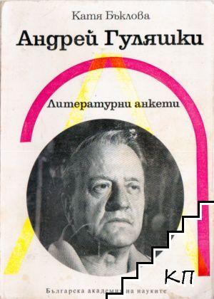 Андрей Гуляшки. Литературни анкети