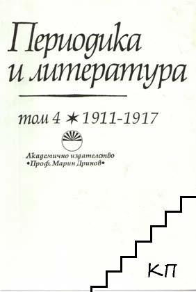 Периодика и литература. Том. 4: 1911-1917