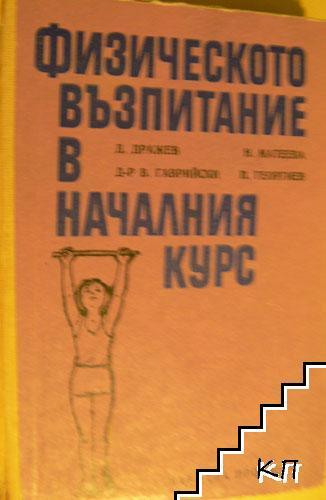 Физическото възпитание в началния курс