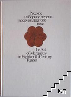 Русское наборное дерево восемнадцатого века / The Art of Marquetry in Eighteenth Century Russia