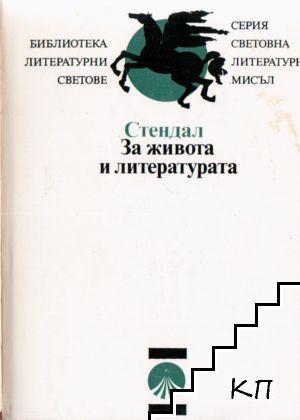 За живота и литературата