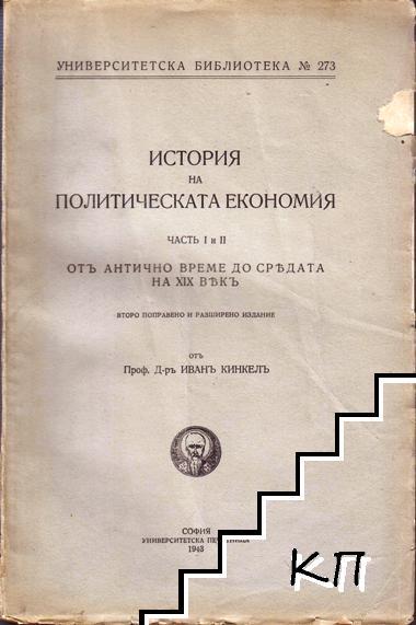История на политическата економия. Часть 1-2