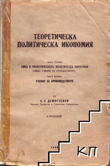 Теоретическа политическа икономия. Част 1-2