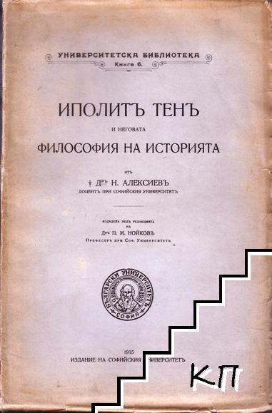 Иполитъ Тенъ и неговата философия на историята
