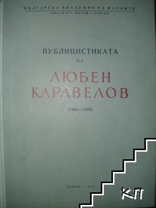 Публицистиката на Любен Каравелов (1860-1869)