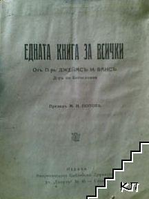 Едната книга за всички