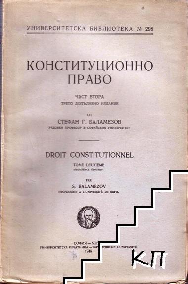 Конституционно право. Част 2