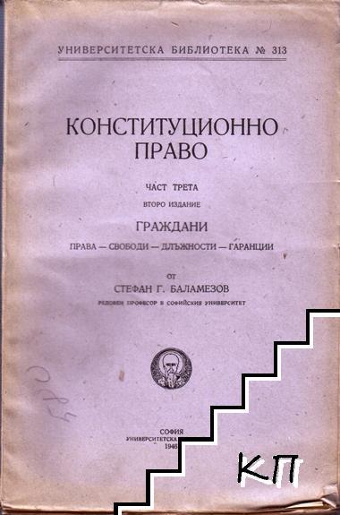 Конституционно право. Част 3: Граждани - права, свободи, длъжности, гаранции
