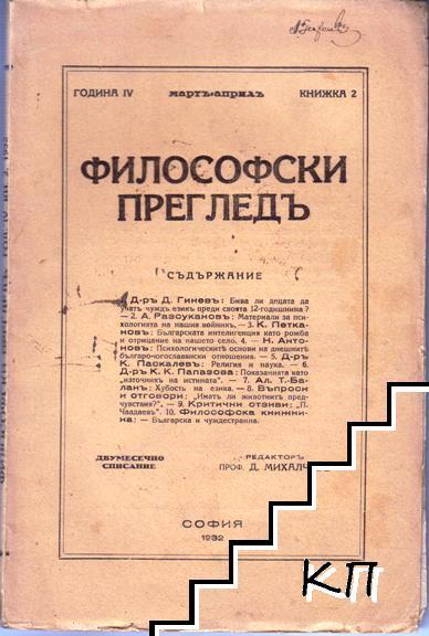 Философски прегледъ. Кн. 1-3 / 1932